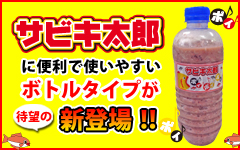 サビキ太郎ボトル新登場!